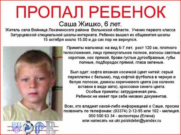 http://www.ib3.ru/images/vcpr/PROPAL_Sasha_Zhishko.jpg