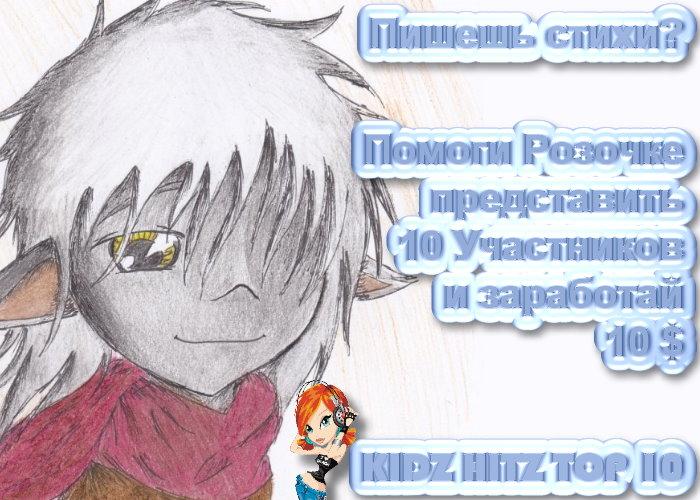 http://www.ib3.ru/images/vcpr/pomogi_rozo4ke.jpg